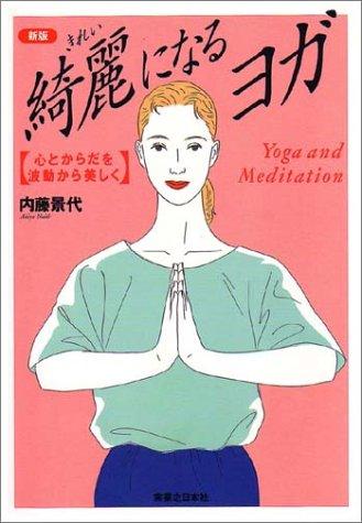 新版 綺麗になるヨガ—心とからだを波動から美しく (Yoga and meditation)