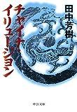 チャイナ・イリュージョン / 田中 芳樹 のシリーズ情報を見る