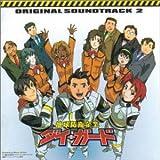 地球防衛企業 ダイ・ガード — オリジナル・サウンドトラック 2