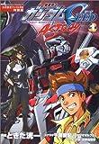 機動戦士ガンダムSEED ASTRAY (1) 公式設定ファイル付き特装版 (角川コミックス・エース)
