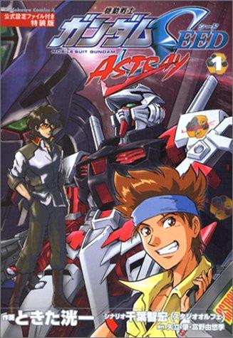 機動戦士ガンダムSEED ASTRAY (1) 公式設定ファイル付き特装版 (角川コミックス・エース)の詳細を見る