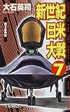 新世紀日米大戦〈7〉甦る星条旗 (C・NOVELS)