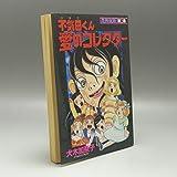 不気田くん / 犬木 加奈子 のシリーズ情報を見る