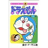 ドラえもん (9) (てんとう虫コミックス)