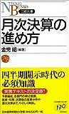 月次決算の進め方 (日経文庫)