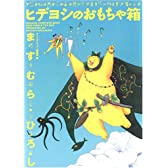 ヒデヨシのおもちゃ箱―アタゴオルコンプリートブック