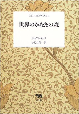 世界のかなたの森 (ウィリアム・モリス・コレクション)の詳細を見る