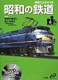 映像でよみがえる昭和の鉄道〈第6巻〉幹線の盛況と進む合理化―苦難の時代を乗り切るために (小学館DVD BOOK)