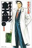 サラリーマン金太郎 マネーウォーズ編 1 (集英社文庫―コミック版) (集英社文庫 も 8-77)