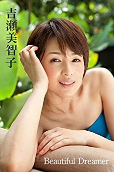 [吉瀬美智子]の吉瀬美智子 Beautiful Dreamer【image.tvデジタル写真集】