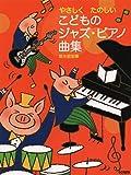 やさしくたのしい こどものジャズピアノ曲集