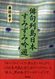 俳句列島日本すみずみ吟遊