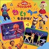 NHK「おかあさんといっしょ」ファミリーコンサート~あ・い・うーをさがせ!