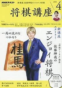 NHK 将棋講座 2018年 04 月号 [雑誌]