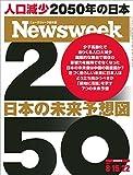 週刊ニューズウィーク日本版 「特集:2050 日本の未来予想図」〈2017年8月15日・22日合併号〉 [雑誌]