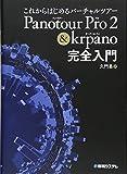 これからはじめるバーチャルツアー Panotour Pro 2 & krpano完全入門