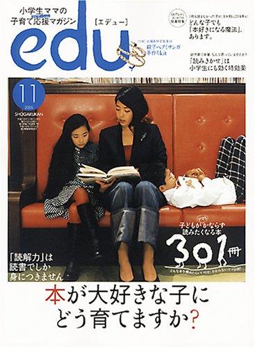 edu (エデュー) 2006年 11月号 [雑誌]の詳細を見る
