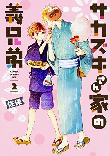 サカズキさん家の義兄弟 第2巻 (あすかコミックスDX)