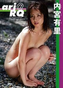 内宮有里 ari@RQ [DVD]
