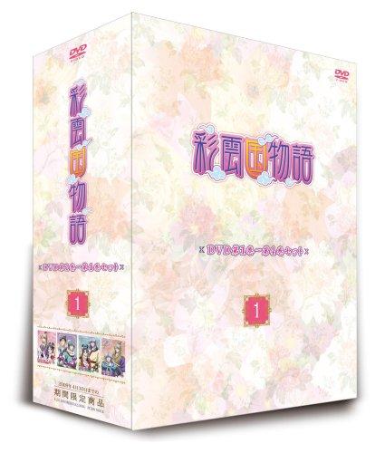 彩雲国物語 第1巻 第4巻  1    DVD