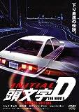 頭文字[イニシャル]D THE MOVIE スペシャル・エディション (初回限定生産) [DVD]