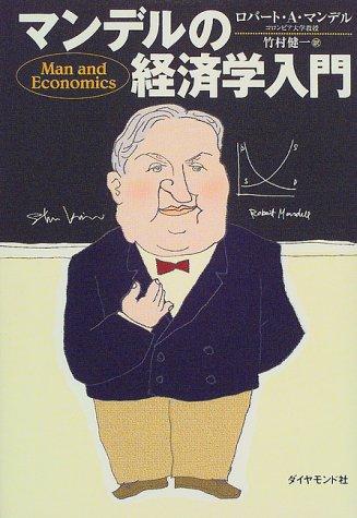 マンデルの経済学入門の詳細を見る