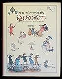 ケイト・グリーナウェイの遊びの絵本 (1980年)