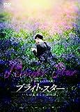 ブライト・スター いちばん美しい恋の詩[DVD]