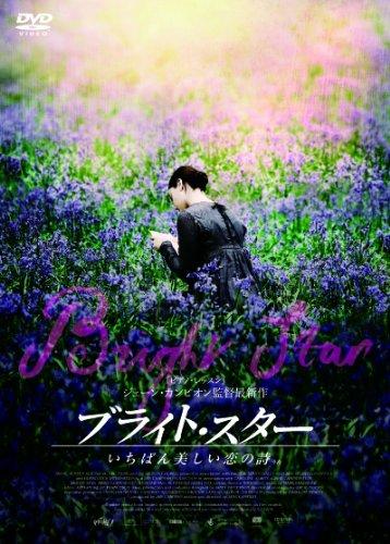 ブライト・スター いちばん美しい恋の詩うた DVDの詳細を見る