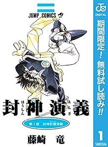 封神演義【期間限定無料】 1 (ジャンプコミックスDIGITAL)