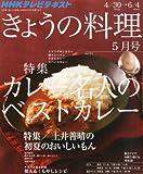 NHK きょうの料理 2012年 05月号 [雑誌] 画像