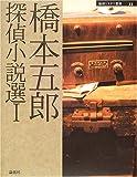 橋本五郎探偵小説選〈1〉 (論創ミステリ叢書)