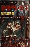 恐怖テレビ / 御茶漬海苔 のシリーズ情報を見る
