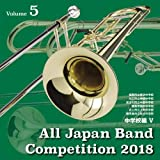 全日本吹奏楽コンクール2018 中学校編V<Vol.5>