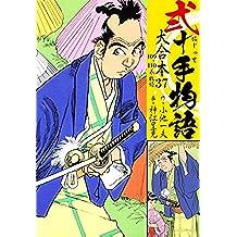 弐十手物語 大合本37(109.110巻)