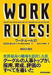 【読んだ本】 ワーク・ルールズ!―君の生き方とリーダーシップを変える