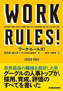 [ラズロ・ボック]のワーク・ルールズ!―君の生き方とリーダーシップを変える