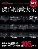 ブランドサングラス 最旬フレームを一挙網羅 傑作眼鏡大全 (BIGMANスペシャル)
