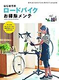はじめてのロードバイクお掃除メンテ (ヤエスメディアムック512)