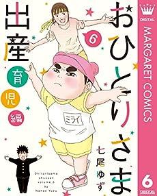 おひとりさま出産 第01-06巻 [Ohitorisama Shussan vol 01-06]