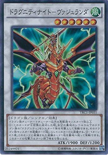 遊戯王カード TRC1-JP031 ドラグニティナイト