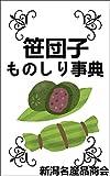 笹団子ものしり事典 新潟県の名産品