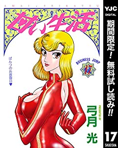 甘い生活【期間限定無料】 17 (ヤングジャンプコミックスDIGITAL)