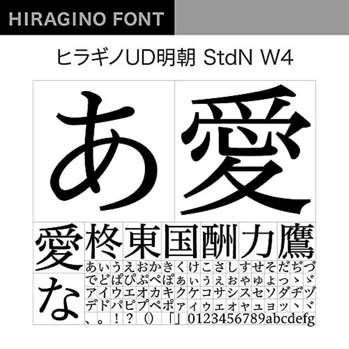 風景メロドラマティック影響OpenType ヒラギノUD明朝 StdN W4 [ダウンロード]
