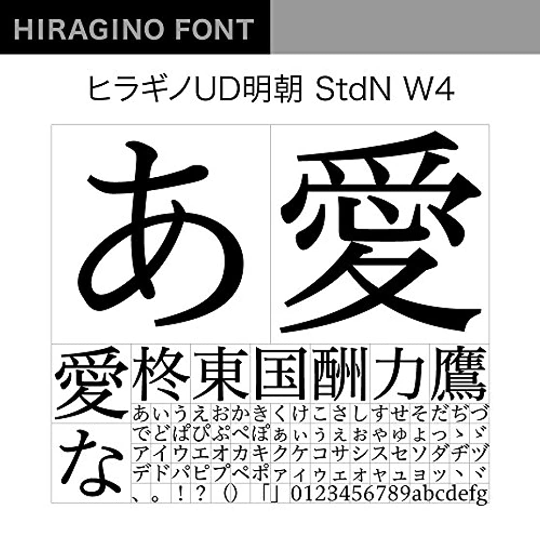 OpenType ヒラギノUD明朝 StdN W4 [ダウンロード]
