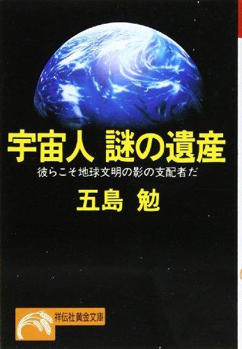 宇宙人 謎の遺産―彼らこそ地球文明の影の支配者だ (ノン・ポシェット)の詳細を見る