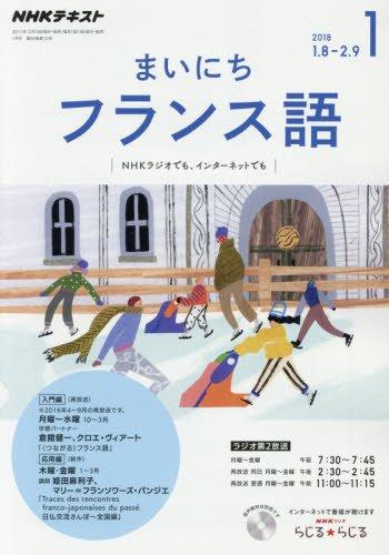 NHKラジオ まいにちフランス語 2018年1月号 [雑誌] (NHKテキスト)