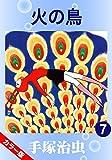 【カラー版】火の鳥 7