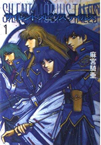 サイレントメビウステイルズ 1 (ガンガンファンタジーコミックス)の詳細を見る