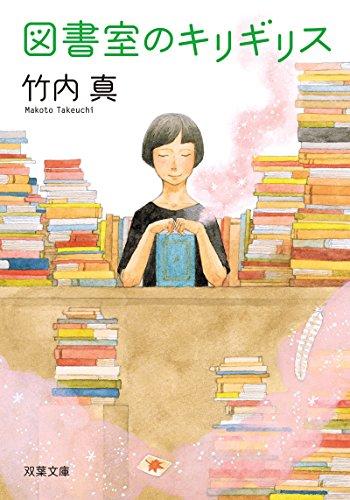 図書室のキリギリス (双葉文庫)